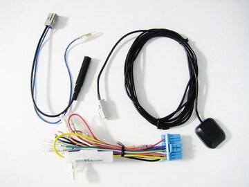 クラリオン NX808,809,810.811等ナビ用 電源,アンテナ,GPS SET