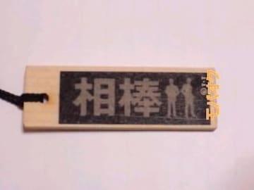 ドラマ/相棒*シルエット/木札ストラップ/杉下&神戸