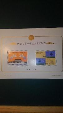 昭和天皇在位60年【未使用記念切手】小型シート