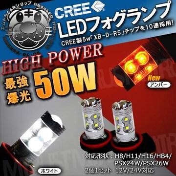 最新型CREE製50W LEDフォグランプ H16 オレンジ エムトラ
