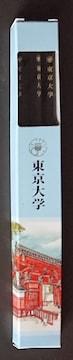 [東京大学生協]トンボ鉛筆(黒軸)HB3本組  The University of Tokyo