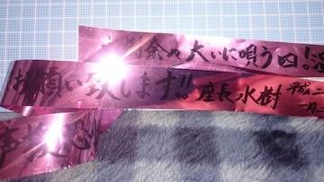 ■水樹奈々 ■大いに唄う四 カラーテープ未カット 昼公演