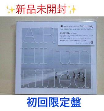 新品未開封☆嵐 untitled 初回限定版(CD+DVD)�A