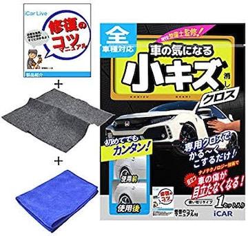 【一級整備士監修 】iCar Live 傷消し 車 カースクラッチ修復ク