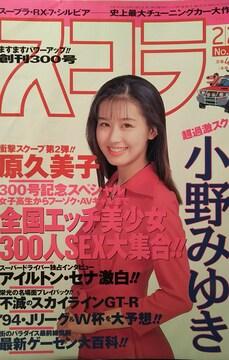 田村英理子&立原友香【雑誌 スコラ 雑誌切り抜き】