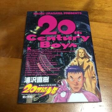 即決 漫画 20世紀少年 4巻