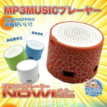 ★ナウいMP3プレーヤー ランダム MP3 音楽 プレイヤー