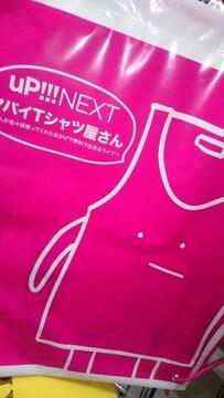 ■レア! ヤバイTシャツ屋さん■非売品ビニールバッグ ヤバT 未使用