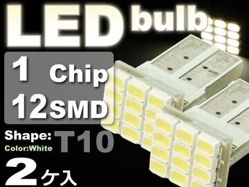 12連LEDバルブT10ホワイト2個 12SMDウェッジ球 as07-2