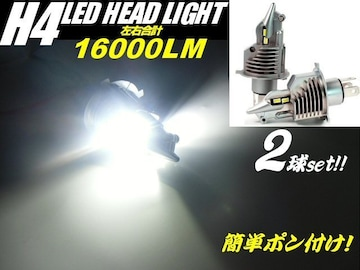 16000LM H4LEDヘッドライト 左右 Hi-Lo切替純白色 12vバルブ電球