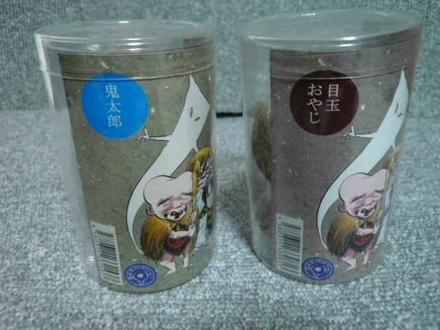 鳥取の砂使用「ゲゲゲの鬼太郎 妖怪砂フィギュア2体セット」D16  < アニメ/コミック/キャラクターの