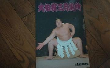 2003年3月大阪場所 朝青龍表紙