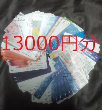 13000円分 QUOカード クオカード 未使用 おまかせ★ポイント切手
