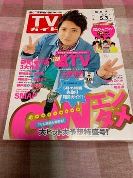 ★1冊/TVガイド 2013.4.27〜 関東版
