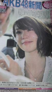 AKB48新聞2012年6月号優子の涙 選抜総選挙保存版