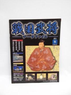 1803 週刊戦国武将データファイル 2010年 8/10号