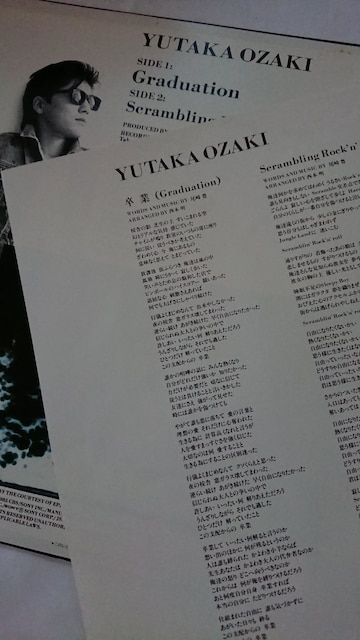 豊 卒業 尾崎