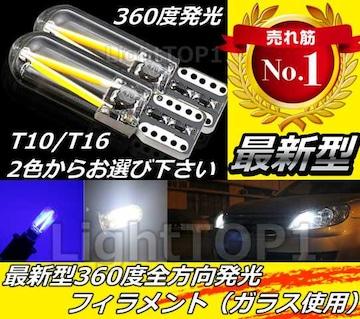 【送料無料】ポジション球LEDバルブT10/16ウェッジSMDフィラメント(ガラス型)