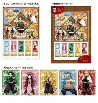 鬼滅の刃 フレーム切手セット 切手付き+ポストカード 郵便局限定