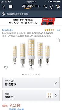 LED E12電球, E12口金, 調光 JD電球,5W, 50W形相当,110V,全方向