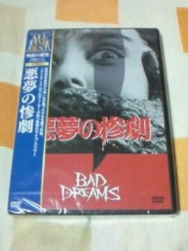 DVD 悪夢の惨劇 新品未開封 ジェニファー・ルービン ハリス・ユーリン リチャード・リンチ
