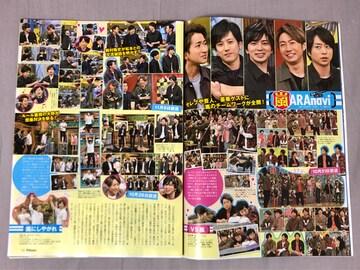 嵐◆月刊TVnavi 2019年12月号 切り抜き 抜無 4P
