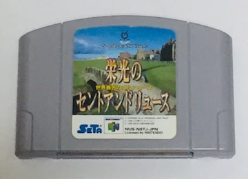 N64 栄光のアンドリュース
