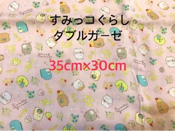 すみっコぐらし ダブルガーゼ 生地 35cm×30cm ピンク
