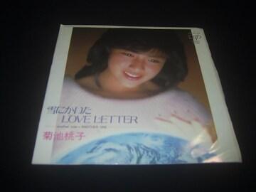 ★菊池桃子 雪にかいたLOVE LFTTER