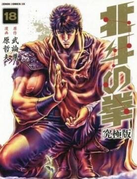 北斗の拳究極版全巻セット【18巻】送料込み
