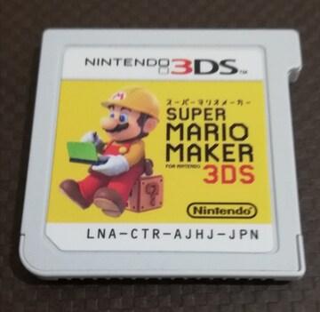 3DS[スーパーマリオメーカー3DS]ソフトのみ