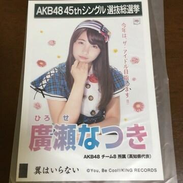 AKB48 廣瀬なつき 翼はいらない 生写真