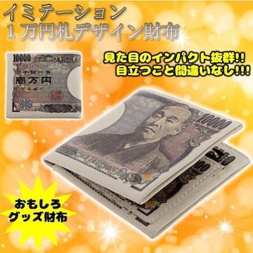 イミテーション 1万円札デザイン財布 諭吉 財布 メンズ 二つ折り