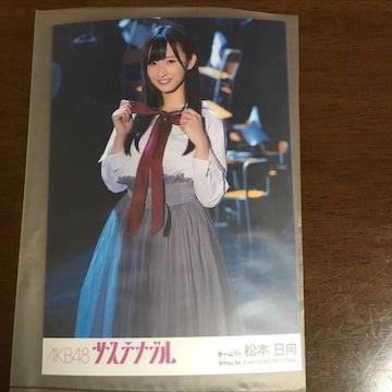 HKT48 松本日向 サステナブル 生写真 AKB48