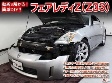 送料無料 ニッサン フェアレディZ Z33 メンテナンスDVD VOL1