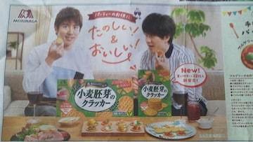 読売新聞2018年9月4日掲載『MORINAGA』村上信五