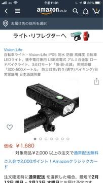 自転車ライト・Vision-Life IPX5 防水 防振 高輝度 自転車LEDラ