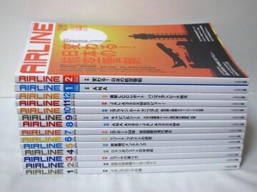 月刊AIRLINE/エアーライン 2019年1月号〜2020年2月号 14冊セッ