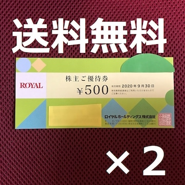 送料無料 ロイヤルホールディングス 株主優待券1000円分