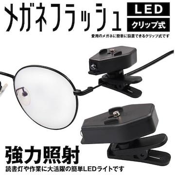 メガネライト LED 眼鏡 360度回転 クリップ式 簡単 読書 作業