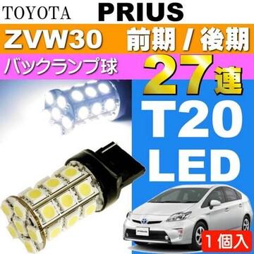 プリウス バック球 T20シングル球 27連 LED ホワイト1個 as53