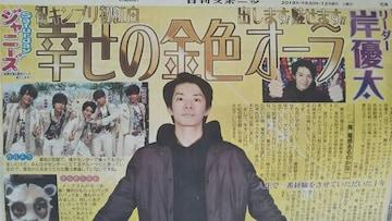 Kink&Prince岸優太◇2018.12.8 日刊スポーツ Saturdayジャニーズ