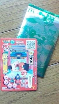 ハッピーセット 妖怪ウォッチ マック限定カード 寝ブタ 東北 MH#09