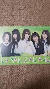 欅坂46★ローソン ビジュアルマット