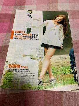 ★【切抜き】STREET JACK 2010.10/板野友美