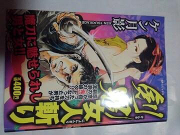 剣鬼女人斬り—ケン月影