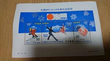 送料無料★未使用★1972年 冬季札幌オリンピック記念切手