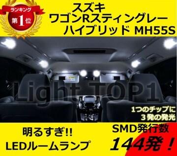 MH55S 新型ワゴンRスティングレーハイブリッド[H29.2〜]LEDルームランプセットSMD