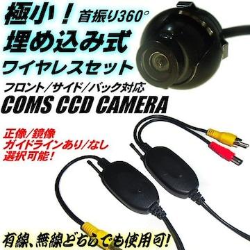 ワイヤレス埋め込みバックカメラ/12v汎用 無線 トランスミッター