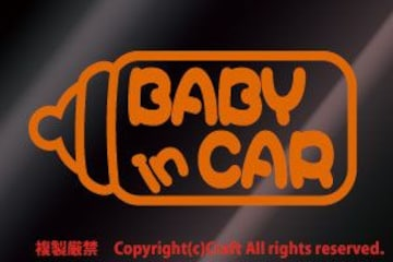 BABY IN CARステッカー(哺乳瓶/オレンジ、ベビーインカー